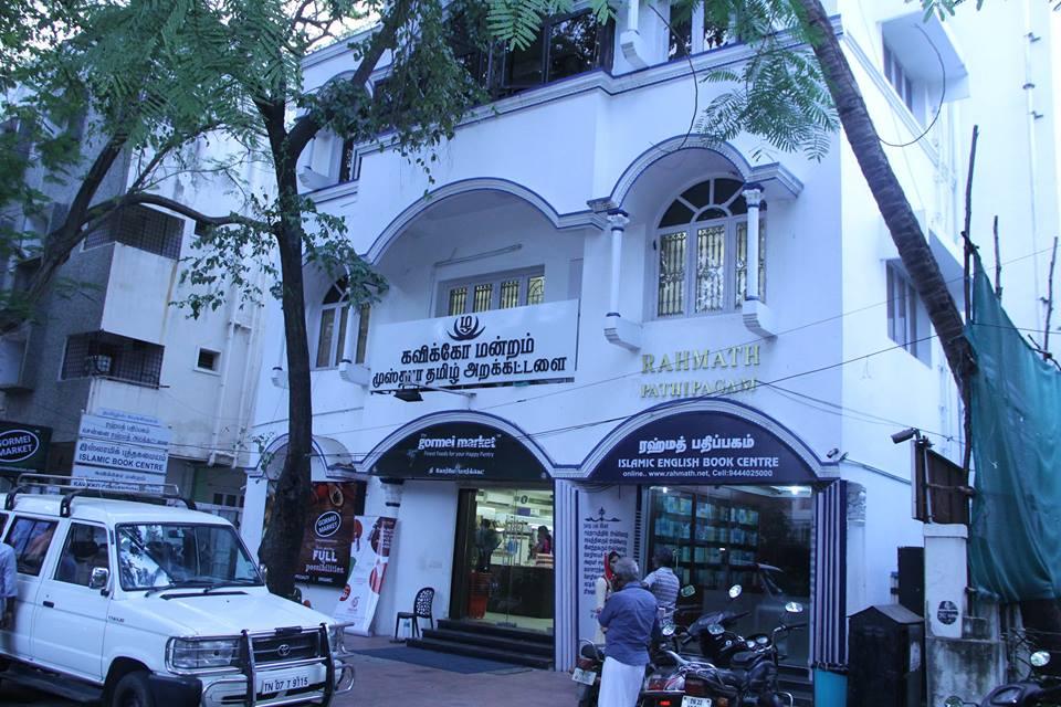'Rahmath Publication' - Islamic publication center where Kashmiri separatist event was held