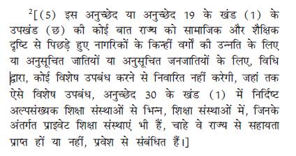 article155_hindi