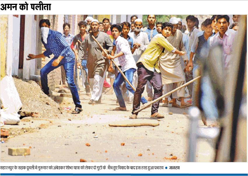 Muslim opposition to Ambedkar Jayanti procession