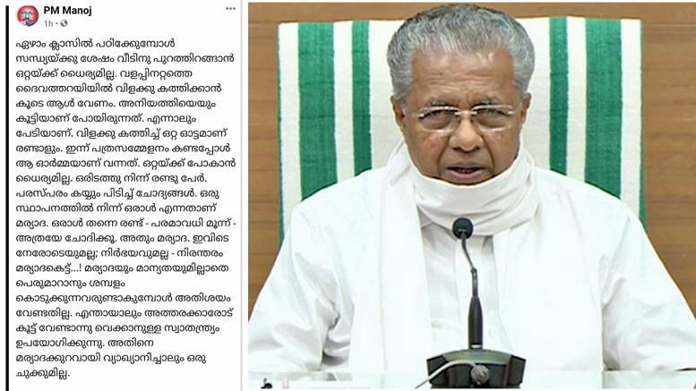 suppression of media in Kerala